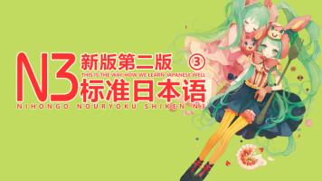 新标准日本语二版中级N3网络课教程(9~12课)【IC日本语学园】