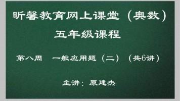 昕馨教育五年级奥数 第8周  一般应用题(二)(共6讲)