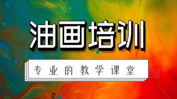 油画视频教程 零基础自学中文从入门到精通临摹人物风景 实战教学