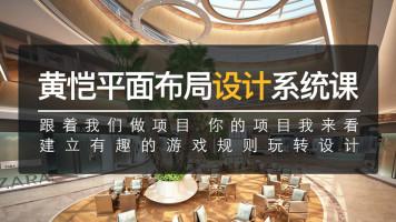 纯粹-2020黄恺室内设计平面布局户型优化核心班(方案设计系统)