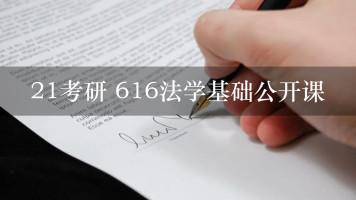 21考研中南财大616法学基础公开课