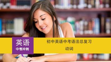 中考英语——动词