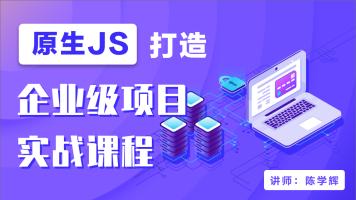 Web前端原生JS大型电商实战项目 - 下