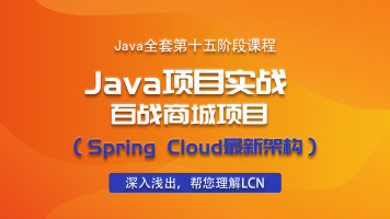 Java全套第十五阶段课程 百战商城项目(Spring Cloud最新架构)