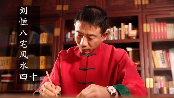 刘恒八宅风水(四十)