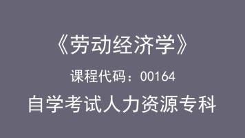 自考《劳动经济学》00164人力资源专业(专科)