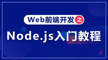 Node.js零基础到精通 | 前端开发提升必备