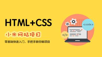 web前端开发系列之html/css/页面制作/小米官网项目实践
