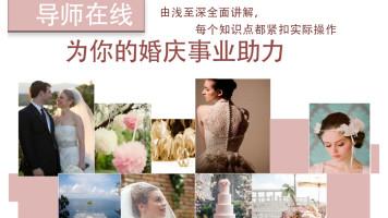 婚礼策划课程婚庆策划师教程培训初高级班