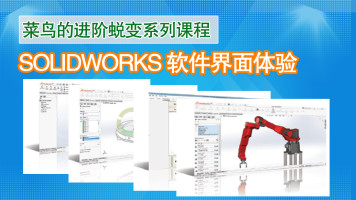 【菜鸟进阶蜕变系列课程】SOLIDWORKS软件界面教学课程体验