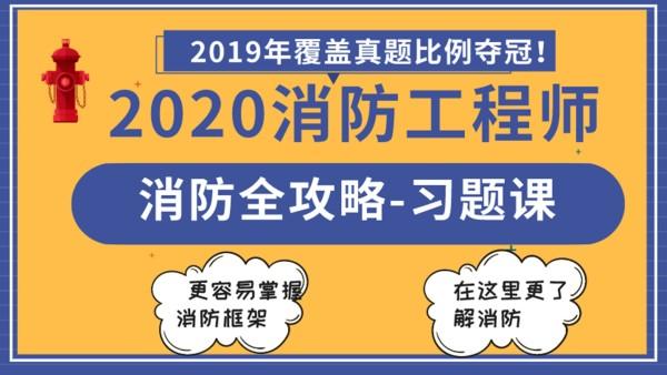 2020习题课