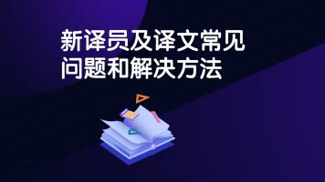 新译员及译文常见问题和解决方法