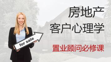 房地产客户心理学