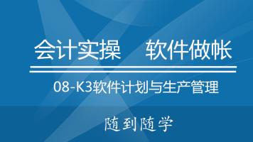 08K3软件计划与生产管理