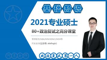 2021考研复试政治高分课堂 MBA/MPA/cc 管综复试必看!阿来老师