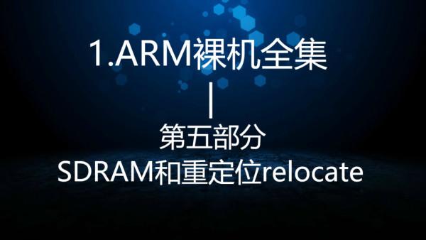 SDRAM和重定位relocate—1.ARM裸机全集第五部分