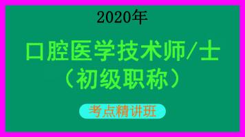 【初级职称】2020年卫生专业技术资格考试口腔医学技术考点精讲班