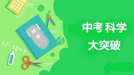 中考科学大突破