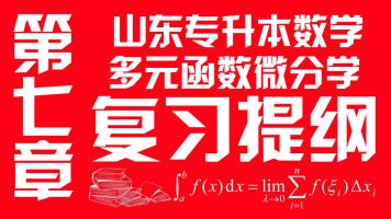 【戴亮升本课堂】2022年山东专升本-数学-第七章-复习提纲