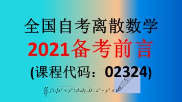 全国自考离散数学02324 前言(2021备考)