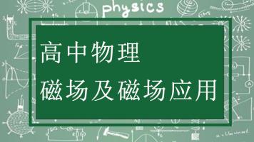 高中物理磁场及磁场应用