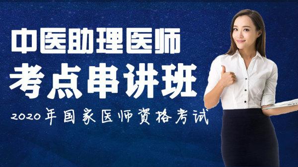 【中医助理医师】考点串讲班—2020年国家医师资格考试【学乐优】