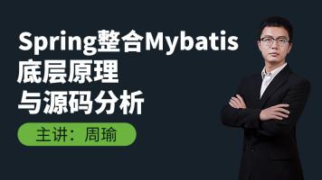spring+mybatis整合底层原理与源码解析【鲁班学院】