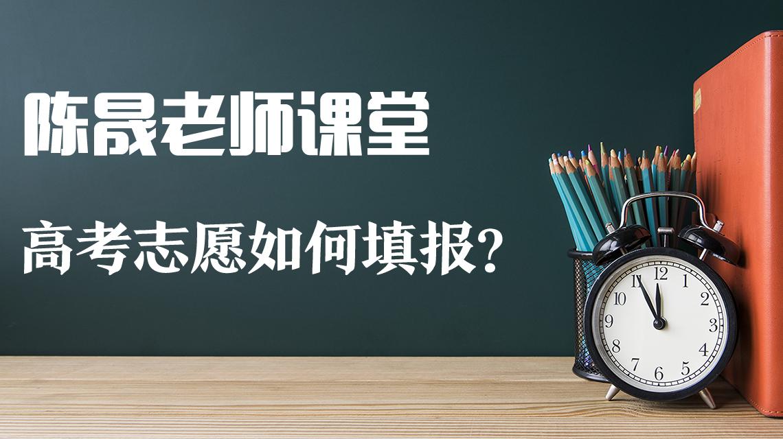 陈晟老师:如何填报志愿