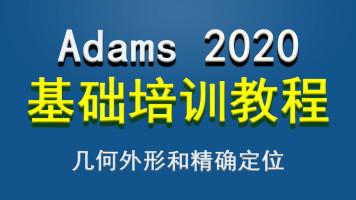 Adams 2020基础培训教程(8)-几何外形和精确定位