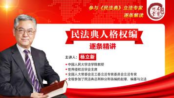 杨立新:民法典人格权编逐条精讲