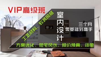 室内设计全案高级班『工艺材料/方案优化/软装/预算/风水/谈单』