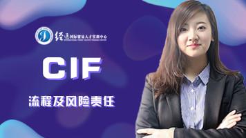 CIF流程及风险责任