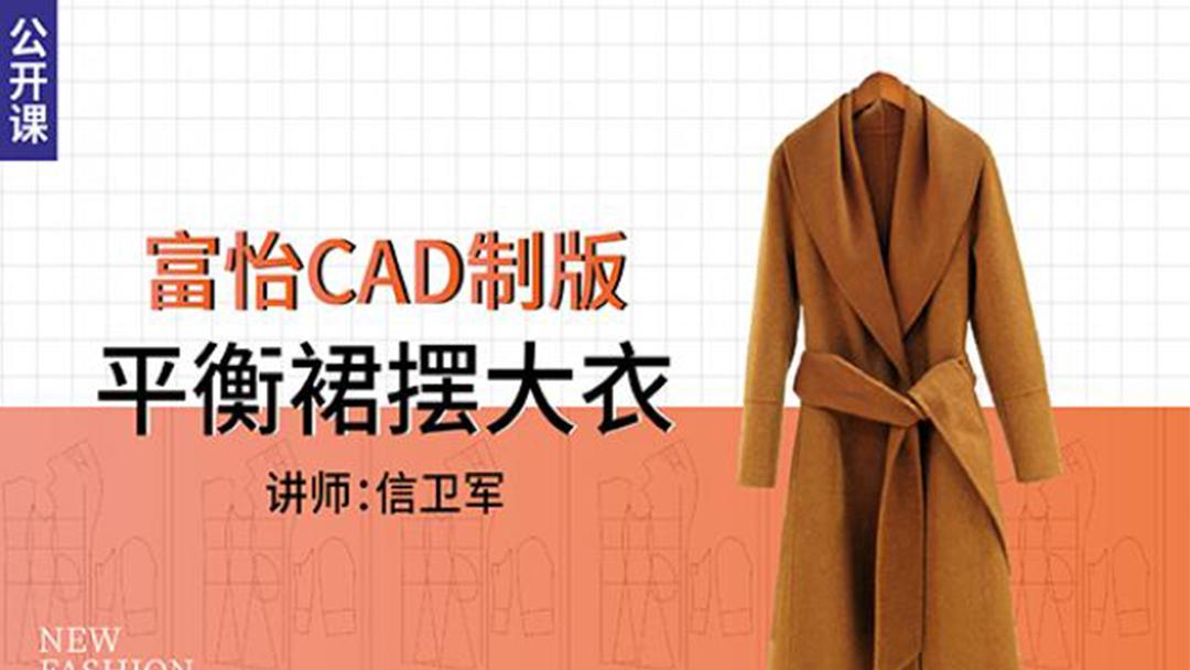 富怡CAD制版   平衡裙摆大衣