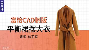 富怡CAD制版 | 平衡裙摆大衣