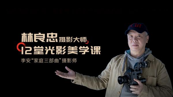 林良忠摄影大师的光影美学盛宴