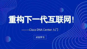 Cisco DNA Center 系列专题课