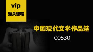 自考 中国现代文学作品选 00530 汉语言专科 高升专 成人学历