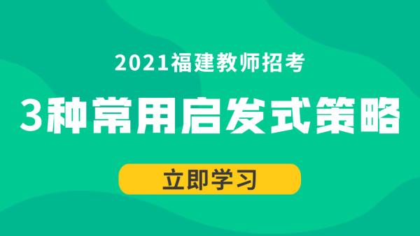 21福建教师招考中小学心理学:3种常用启发式策略