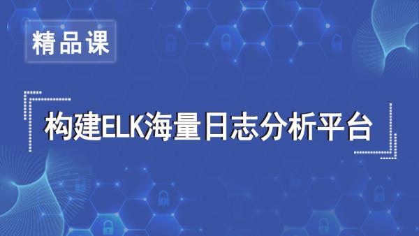 【2019精品课】构建ELK海量日志分析【大讲台】