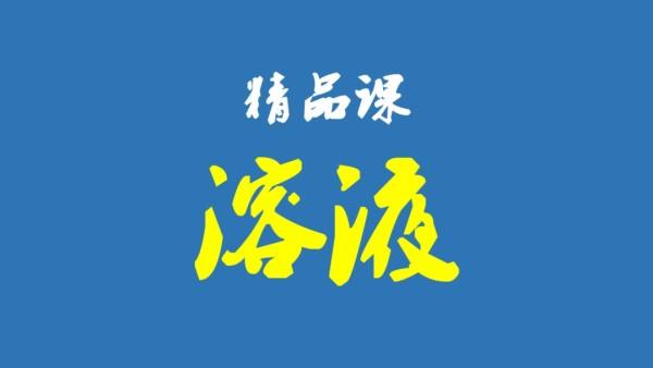 【精品课】溶液-九年级化学下-全国通用版-初三化学