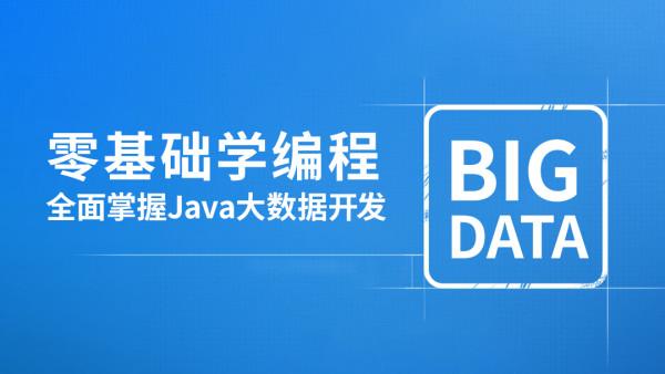 Java大数据零基础精品班