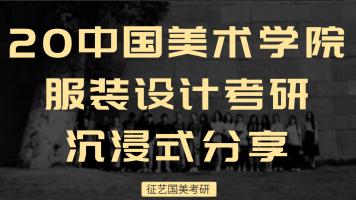 中国美院服装设计考研沉浸式分享