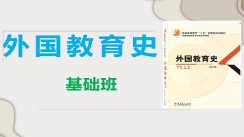 21年333教育综合—外国教育史 张斌贤  第2版 全书精讲