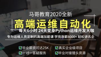 马哥教育2020Python运维自动化高级进阶班