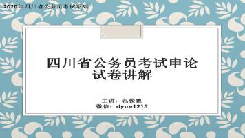 2019年四川上半年公务员考试 申论试卷讲解