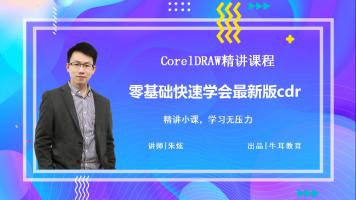 CorelDRAW精讲课程/排版/CDR软件操作/CDR零基础入门