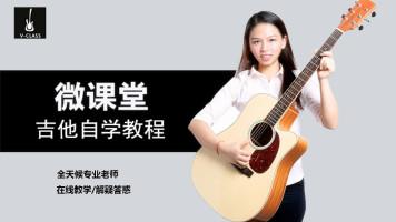 苗苗微课堂吉他自学教程真人互动在线一对一视频教学第一季合集