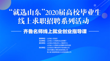 """""""就选山东""""齐鲁名师线上就业创业指导课——职业规划"""