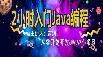 Java编程2小时入门课|从零开始开发一个Java小项目【尚学堂】