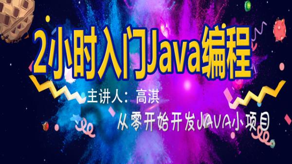 Java编程2小时入门课 从零开始开发一个Java小项目【尚学堂】